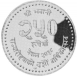 250 Rupees (10th Anniversary of Reign)