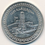 5 Pounds (100th Anniversary - Petroleum Industry)