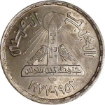 1 Pound (25th Anniversary of the Ain Shams University)