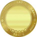 100,000 Tenge (20 Years of the Issue of National Currency)