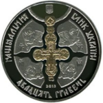 20 Hryven (1025th anniversary of the Baptism of Kyivan Rus)