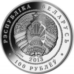 100 Rubles (FIFA World Cup 2014 Brazil)