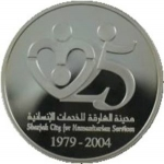 50 Dirhams (25th Anniv. - Sharjah City for Humanitarian Serv