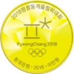 20,000 Won (KOREA 2018 PyeongChang Winter Olympic Games)