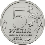 5 Rubles (Battle of Maloyaroslavets)