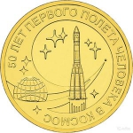10 Rubles (50th anniv.1st Human Space Flight)