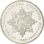 "50 Tenge (Star of ""Dostyk"" insignia)"
