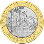 10 Rubles (Ancient towns - Velikiy Ustyug)