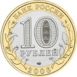 10 Rubles (Ancient towns - Torzhok)