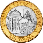 10 Rubles (Ancient towns - Kostroma)