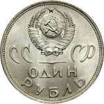 1 Ruble (20th anniversary of World War II Victory)